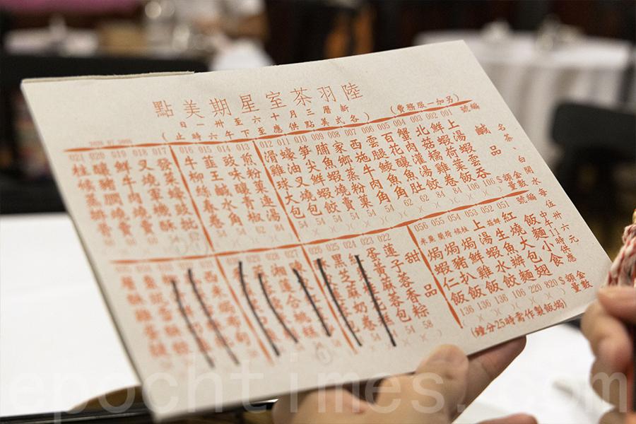 陸羽茶室的「星期美點」點心紙。(陳仲明/大紀元)
