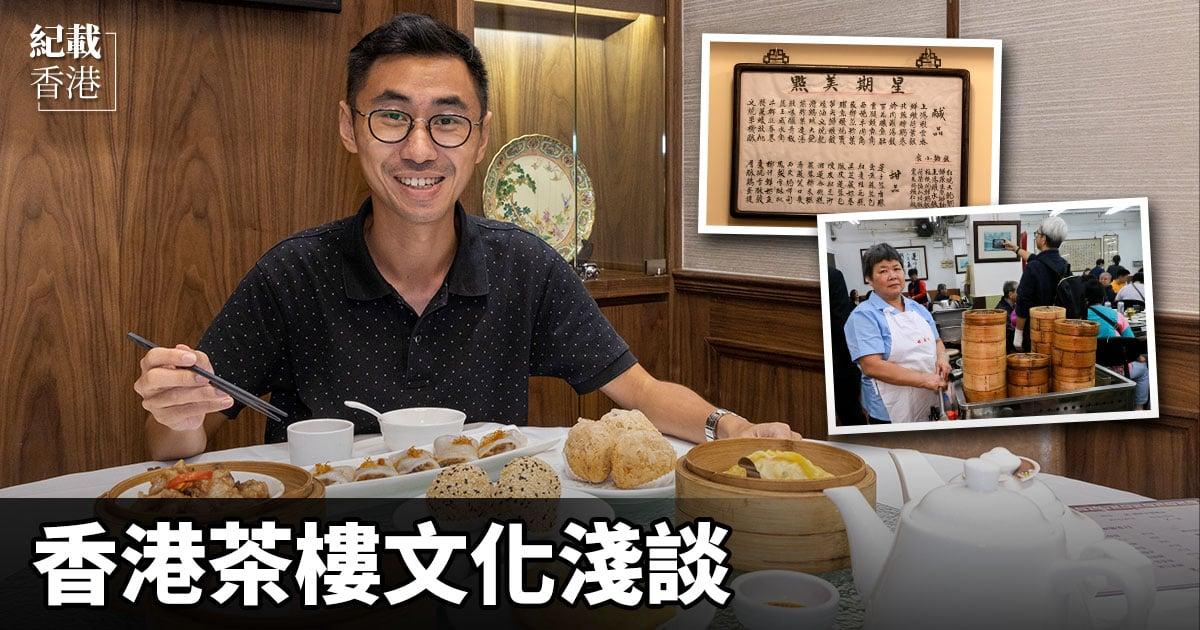 喜愛飲茶的文化研究者溫佐治介紹香港茶樓文化。(設計圖片)
