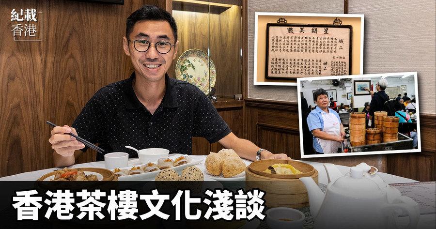 香港茶樓文化淺談