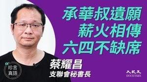 【珍言真語】蔡耀昌:承華叔平反六四遺願 堅持走下去