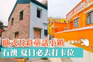 香港歐式小鎮石澳,夏日走進色彩繽紛的童話小鎮