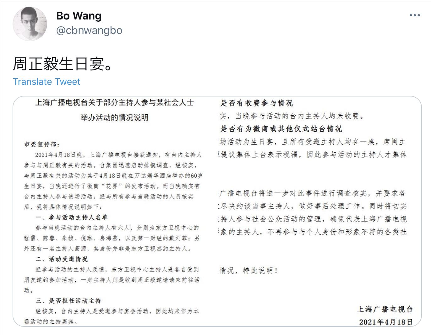 上海廣播電視台因多名主持人出席周正毅生日宴會,連夜向市宣傳部寫說明。(網絡截圖)