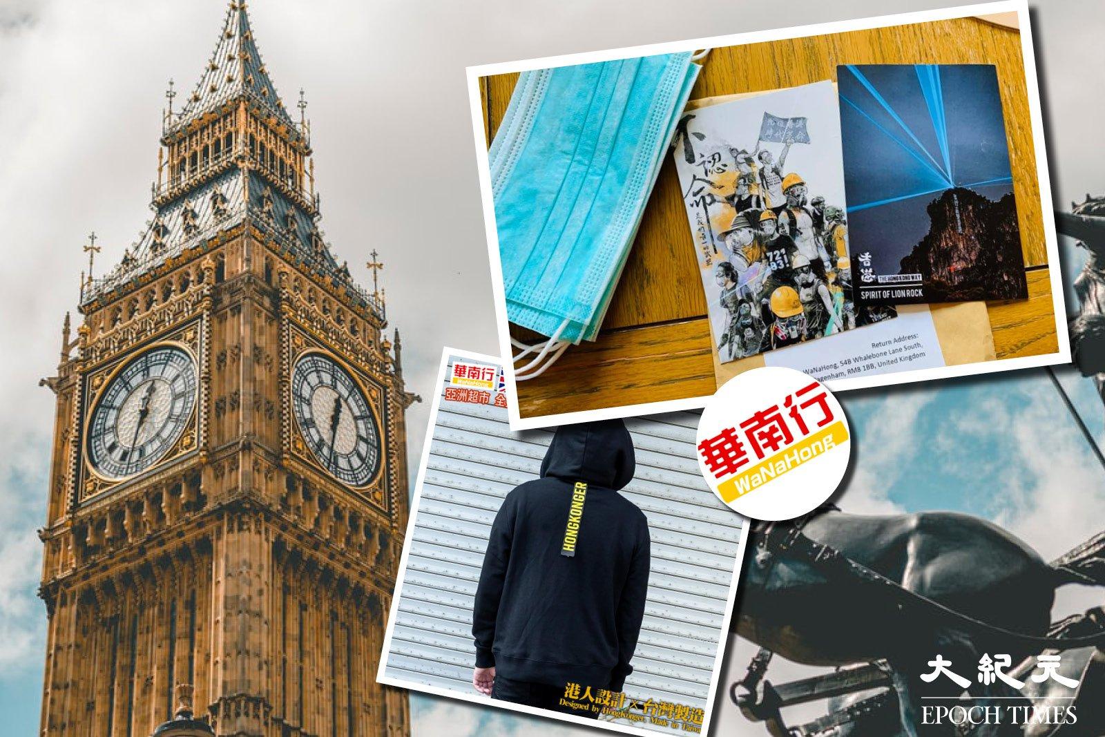 「英國黃店」華南行近日因支援持BNO移英的香港家庭、英國疫情爆發時免費派發口罩,備受關注。(Facebook圖片、大紀元製圖)