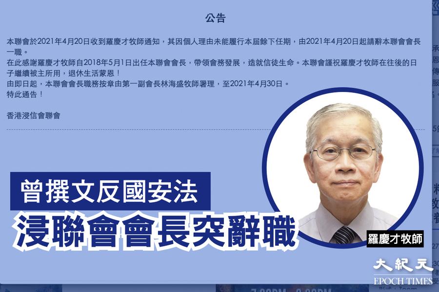 曾撰文反國安法及反修例 浸聯會會長羅慶才牧師突辭職