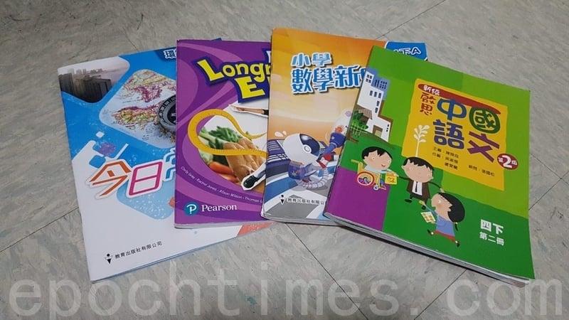 教育局表示,今年9月新學年的教科書,整體加價1.4%。資料圖片。(孫青天/大紀元)