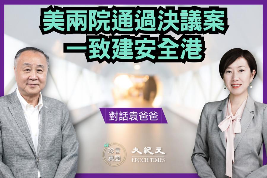 【珍言真語】袁弓夷:美兩院通過決議案 一致建安全港