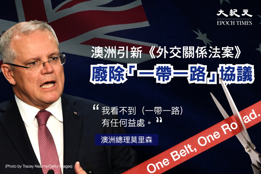 【即時】違反國家利益 澳宣佈廢除 「一帶一路」