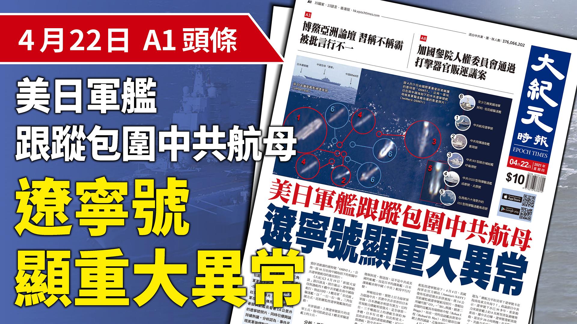 4月17日由國際軍事愛好者維護 的推特號「OSINT-1」,公佈一張16 日在南中國海拍下的中共遼寧號航 母被美軍驅逐艦包圍的衛星照片。 (大紀元製圖)