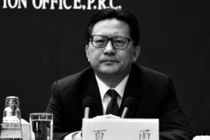 夏勇被撤中共政協委員 是江派「理論打手」