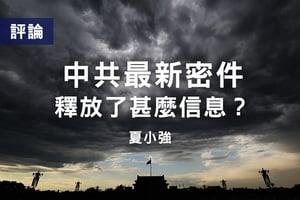 夏小強:中共最新密件釋放了甚麼信息?