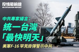 【4.22役情最前線】中共專家揚言: 統一台灣「最快明天」