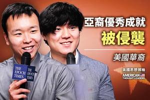 【思想領袖】美華裔:亞裔優秀成就被侵襲(下)