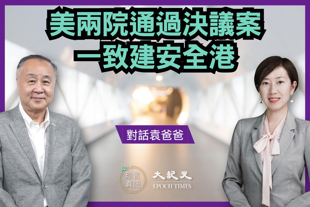 袁弓夷表示,中共日前對多名香港民主派人士判刑,以為這樣就可以壓制住其他人。但是,香港人的抗爭精神是無法消滅的,他們會用另外不同的辦法來表達,就像前段時間聲援阿布泰那樣。他希望多一些這樣的事情。(珍言真語堤供)