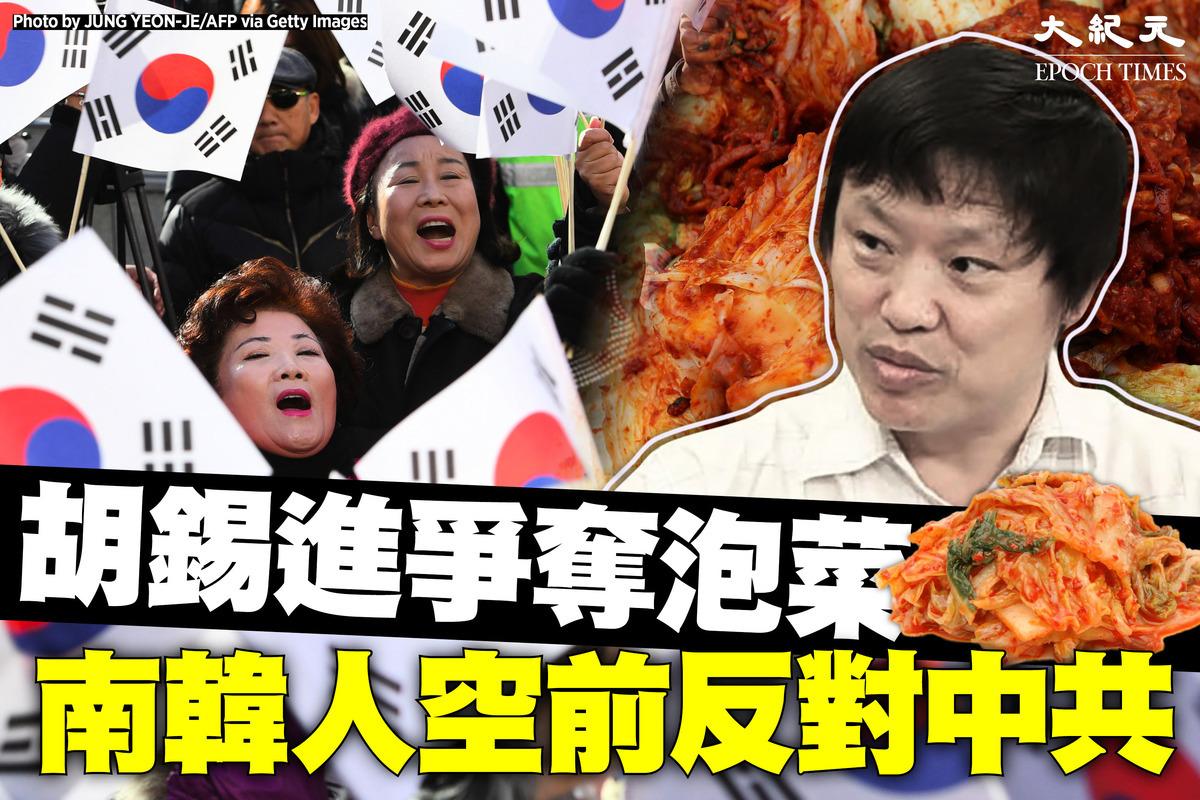 中共戰狼近幾個月來關於泡菜的言論,讓南韓民眾情緒激動,激化了兩國矛盾。(大紀元製圖)
