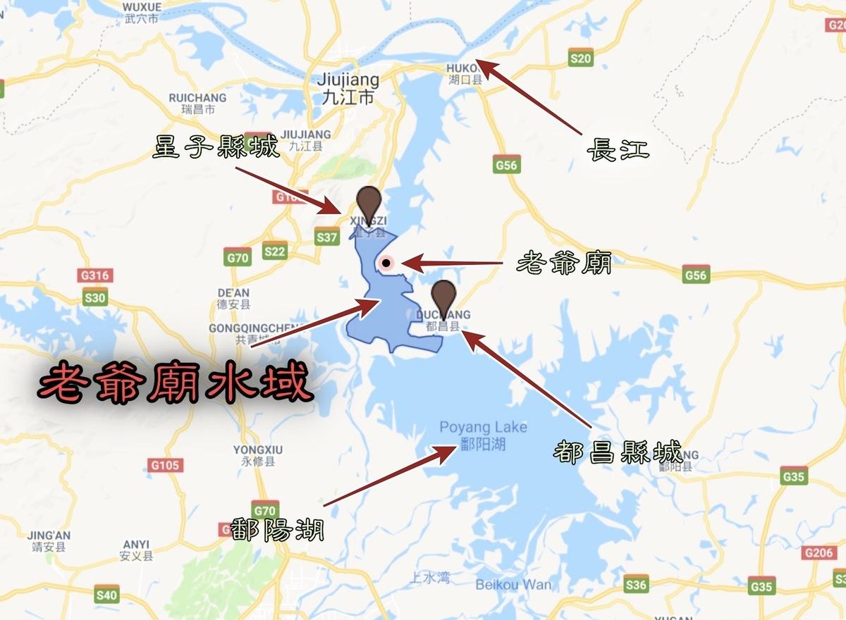 江西省鄱陽湖老爺廟水域,位於北緯32度48分,全長24公里,是鄱陽湖連接長江出口的狹長水域。這段水域近30年間,發生200起沈船事故,1600多人失蹤,被稱為中國的百慕大。圖為老爺廟水域概略圖。(Google Map/大紀元製圖)