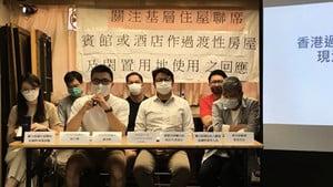 改酒店賓館作過渡屋缺洗衣煮食空間 議員批計劃「九唔搭八」