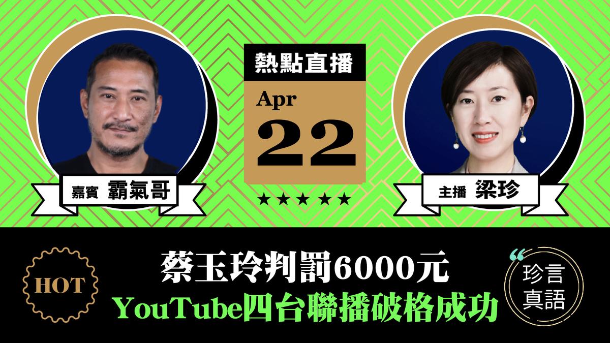 【珍言真語】霸氣哥:蔡玉玲判罰6000元,YouTube四台聯播破格成功。(大紀元製圖)