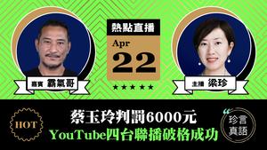 【珍言真語】霸氣哥:蔡玉玲判罰6000元  YouTube四台聯播破格成功