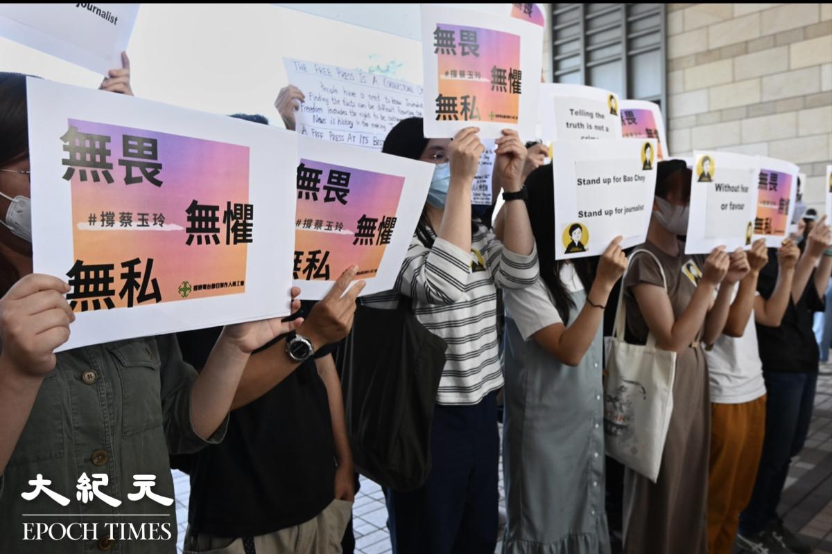 港台節目製作人員工會成員等數十人到法院聲援,他們手持寫有「無畏無懼無私 捍衛真相自由」的標語。(宋碧龍/大紀元)
