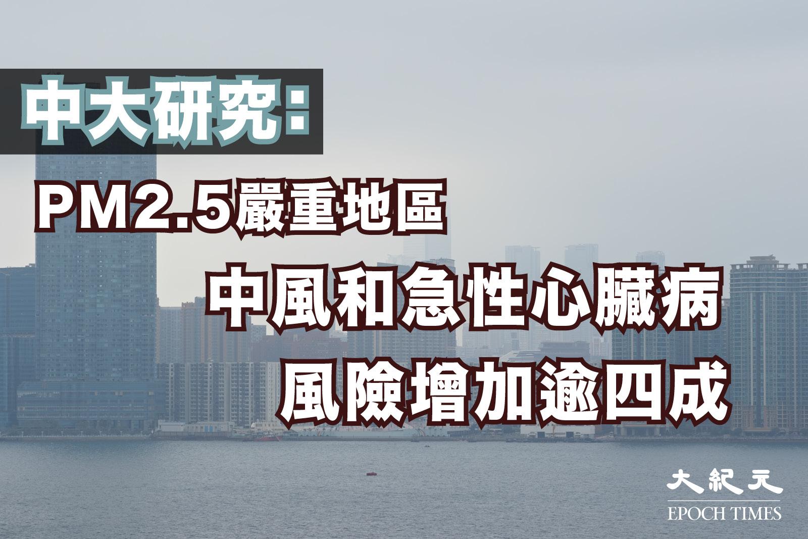 香港中文大學醫學院研究表明,生活在PM2.5(微細懸浮粒子)高濃度地區的人士,中風和急性心臟病的風險分別增加逾40%。(大紀元製圖)