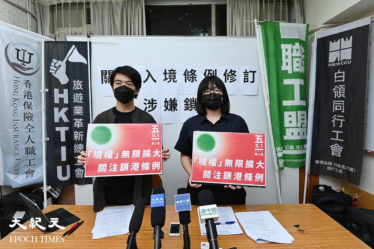 有工會及民間團體召開聯合記者會,批評若《2020年入境(修訂)條例草案》獲通過,香港將變身成為「大監獄 」。(宋碧龍/大紀元)