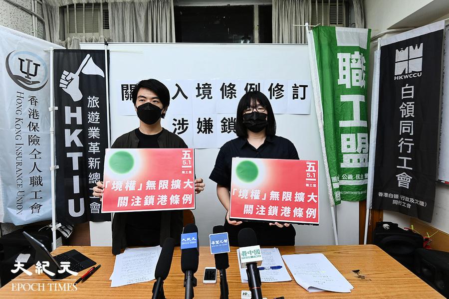 民團:入境條例若通過勢令香港成大監獄