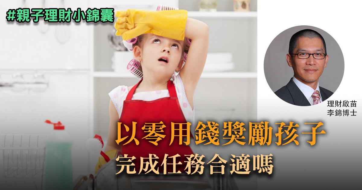 以零用錢獎勵孩子完成任務合適嗎?(設計圖片/Ilike/Shutterstock)