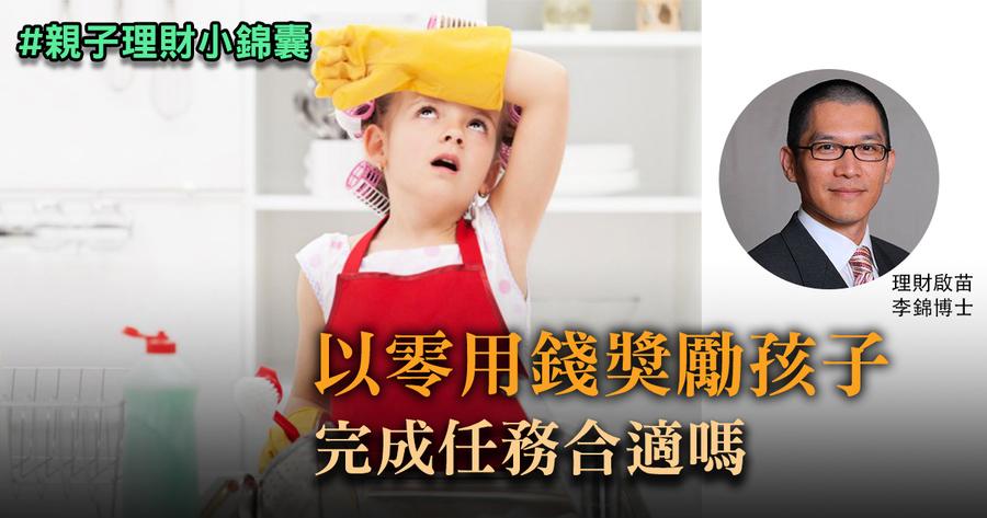 【親子理財小錦囊】 以零用錢獎勵孩子完成任務合適嗎