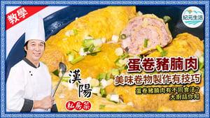 【漢陽私房菜】蛋卷豬腩肉 美味卷物製作有技巧