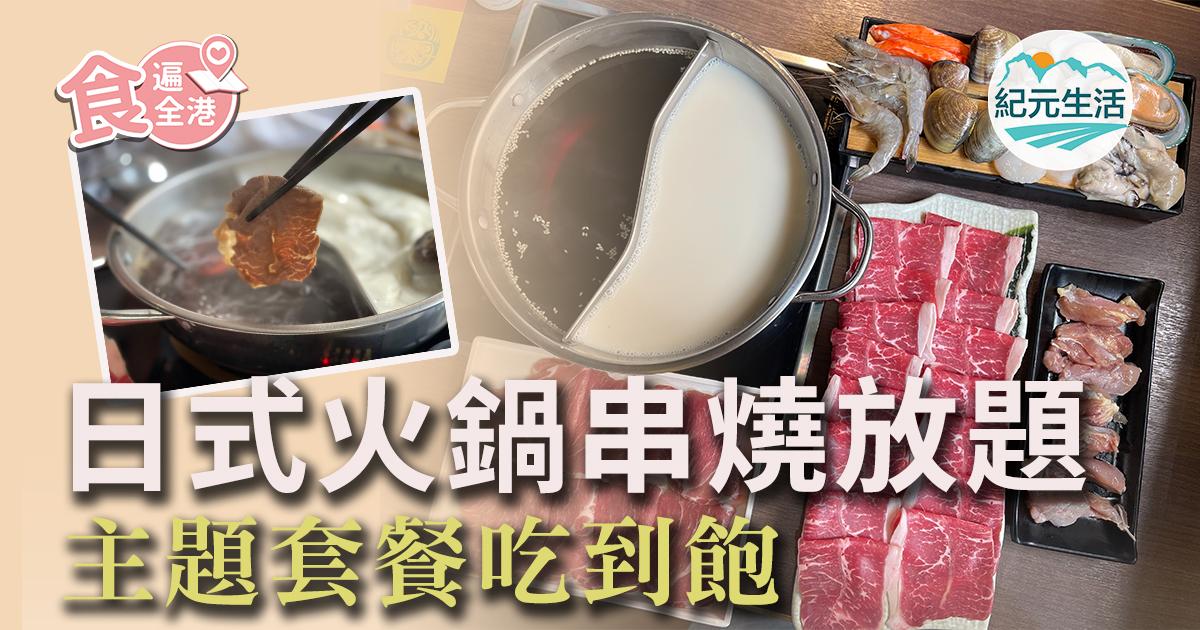日式火鍋串燒放題,主題套餐吃到飽。(設計圖片)