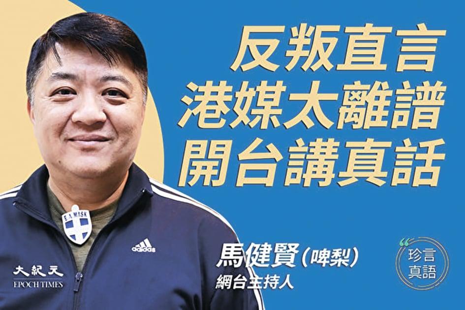 《啤梨晚報》主持人「啤梨」馬健賢表示,「只要有個地方,讓我講自己想講的事情,我就滿足了。」(大紀元合成圖)