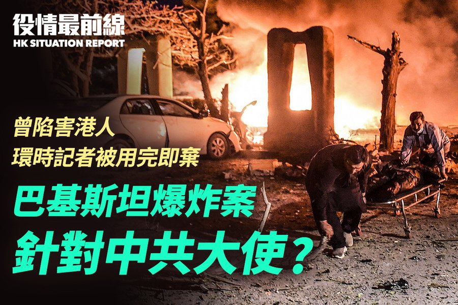 【4.23役情最前線】巴基斯坦爆炸案  針對中共大使?