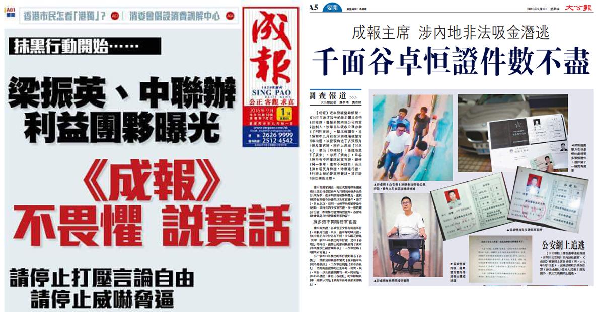 香港立法會選舉前夕,親共香港報章《成報》與 《文匯報》、《大公報》 開戰。(網絡擷圖)