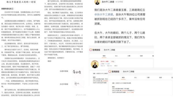 孫大午的兩名弟媳晏玉香、周紅雲在微博貼文說明案件進展。(網頁截圖)