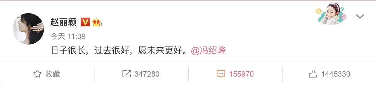 趙麗穎在微博上官宣離婚「日子很長,過去很好,願未來更好。」並標記馮紹峰。(圖片來源:趙麗穎官方微博)