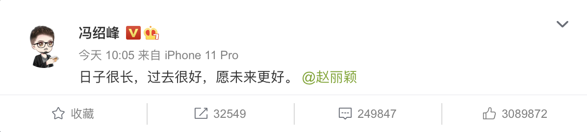 馮紹峰在微博上官宣離婚「日子很長,過去很好,願未來更好。」並標記趙麗穎。(圖片來源:馮紹峰官方微博)