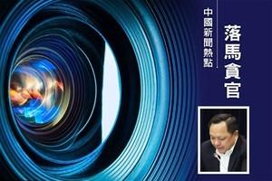 中核集團高管落馬 江澤民家族操控核軍工內幕浮現
