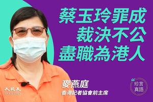 【珍言真語】麥燕庭:蔡玉玲罪成裁決不公 盡職為港人