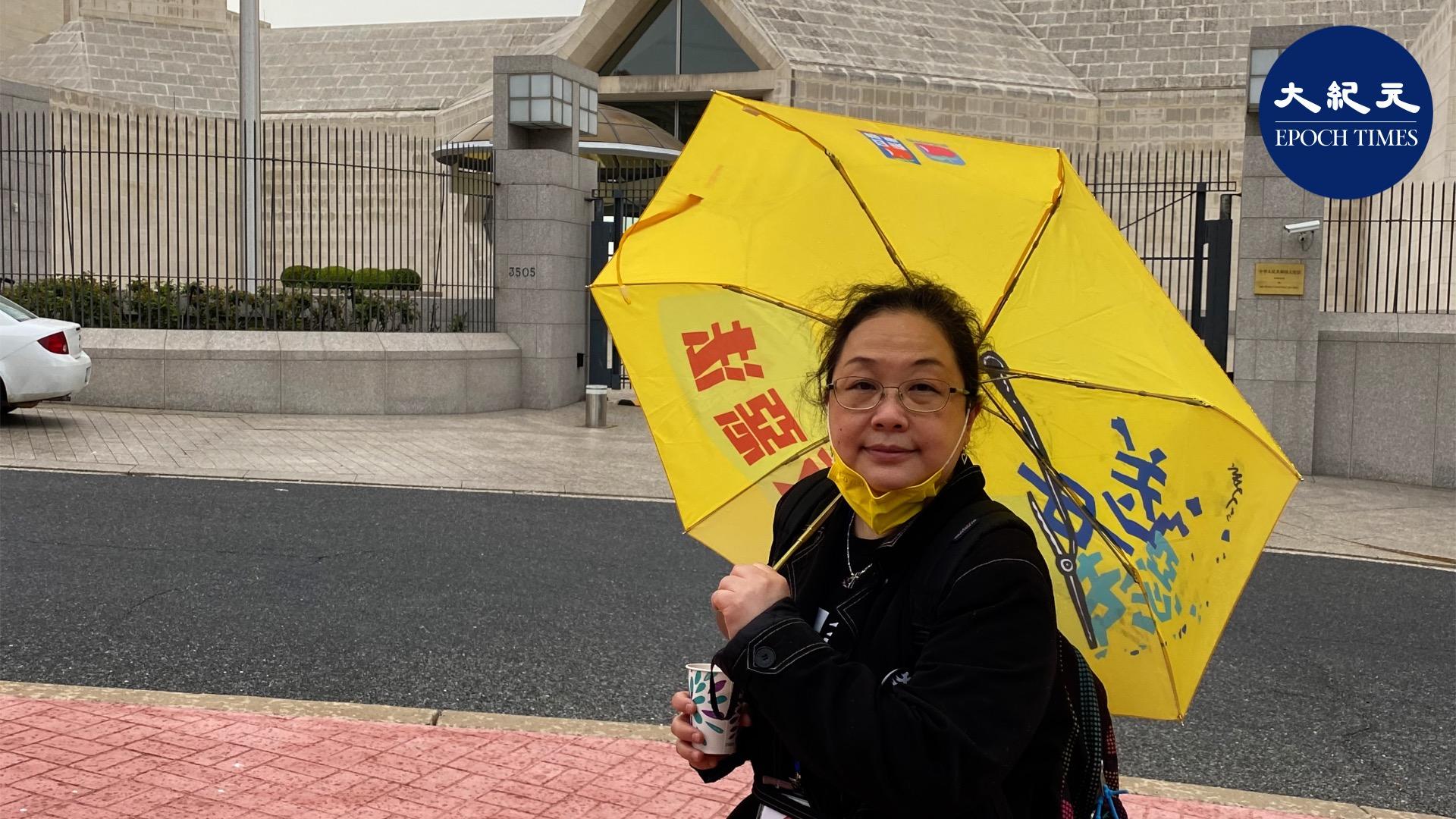 4月24日,紐約曼哈頓維爾學院(Manhattanville College)的生物學教授、「紐約香港關注組」(NY4HK)創辦人杨锦霞於華盛頓DC中共大使館前 (吳芮芮/大紀元)