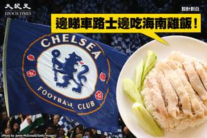 Hot Topic:車路士與海南雞飯