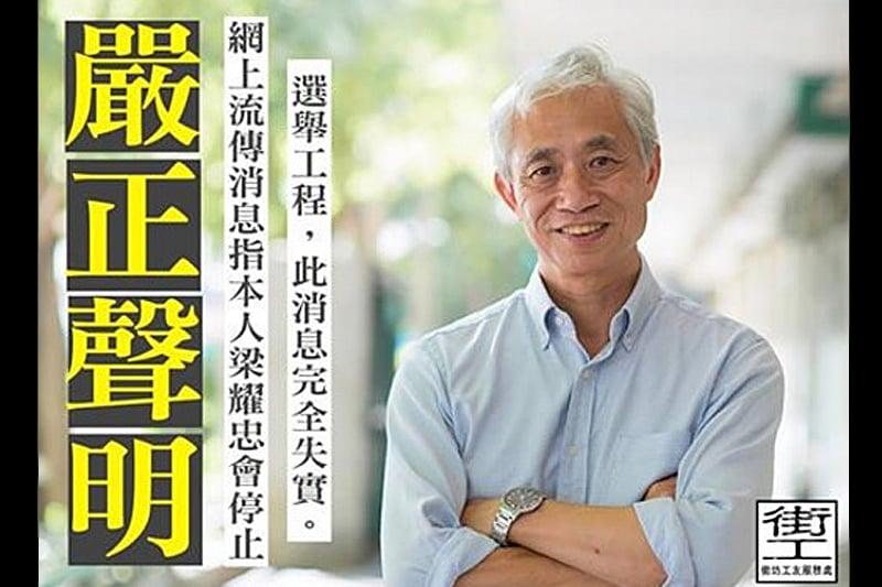 【立會選舉】「棄選」流言滿天飛 街工公民黨斥抹黑