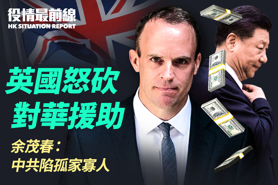 【4.24役情最前線】英國怒砍對華援助
