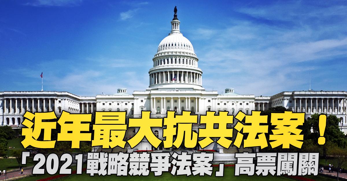國際抗共形勢達新高潮,美國參眾議院外交委員會等再祭重拳,通過五項法案,多方位抗擊、遏制中共。圖為美國國會。(圖為NTD製作)