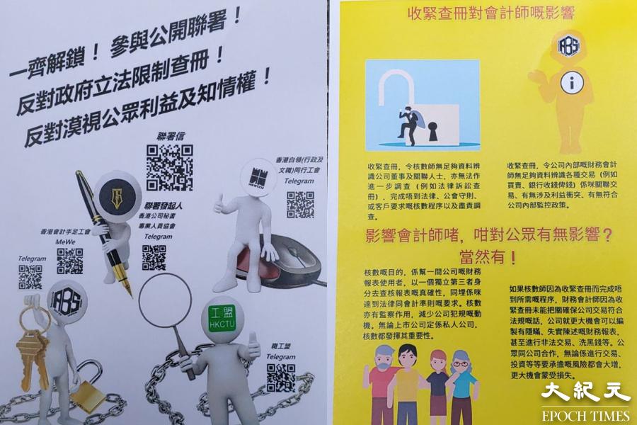 港府計劃不斷收緊公司查冊安排,香港會計手足工會及香港白領同行工會關注事件削弱公眾知情權及監察權。(唐碧琦/大紀元 )
