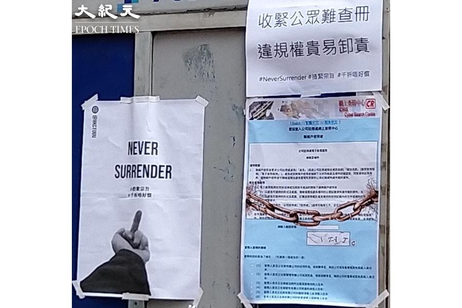 工會亦在現場向市民派發透明卡片,上面印有中國異見藝術家艾未未作品《透視研究》,以及「NEVER SURRENDER(永不投降)」等話語。(唐碧琦/大紀元 )