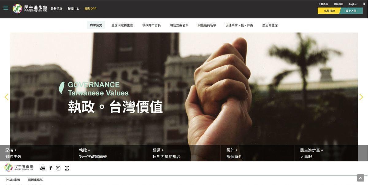 剛過去的周未,民進黨官網等多個台灣網站懷疑被封鎖,香港用戶無法瀏覽,但台灣網民可以正常瀏覽。(網站擷圖)