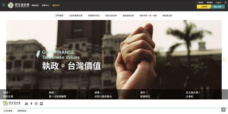 民進黨官網等台灣網站疑被封鎖