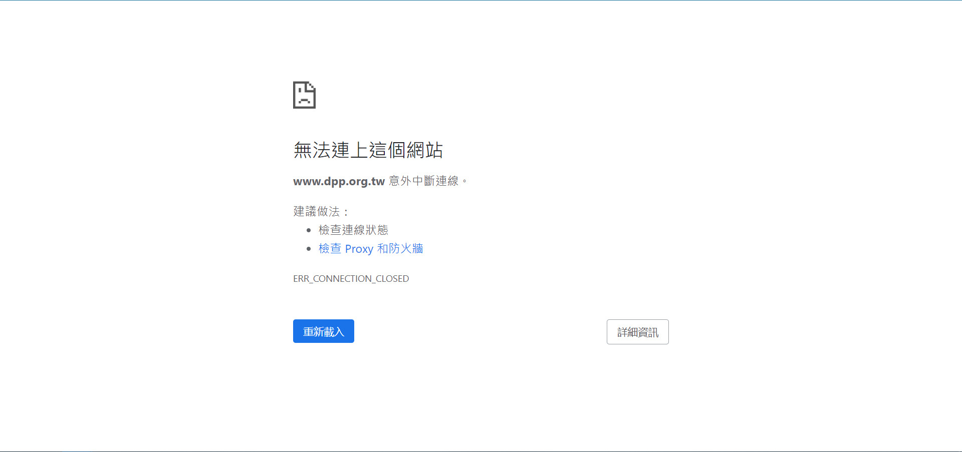 香港用戶即使使用VPN,也無法瀏覽民進黨官網。(網站擷圖)