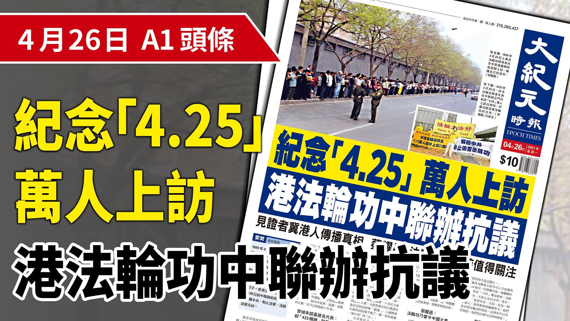 昨(4月25日)是「4.25」事件的22周年,香港法輪功學員部份代表到中聯辦前抗議,呼籲解體中共、制止迫害、法辦迫害元凶。(大紀元製圖)