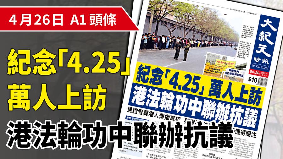【A1頭條】紀念「4.25」萬人上訪 港法輪功中聯辦抗議